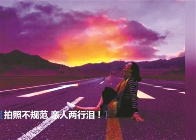 游客在公路上躺、卧、蹲、坐,摆各种姿式拍照,全然不顾交通安全