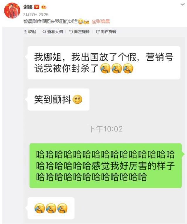 谢娜张碧晨比枪手势狠怼造谣者!这场辟谣公关为什么年度第一?