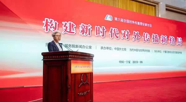 前外交部副部长傅莹在第六届全国对外传播理论研讨会上讲话