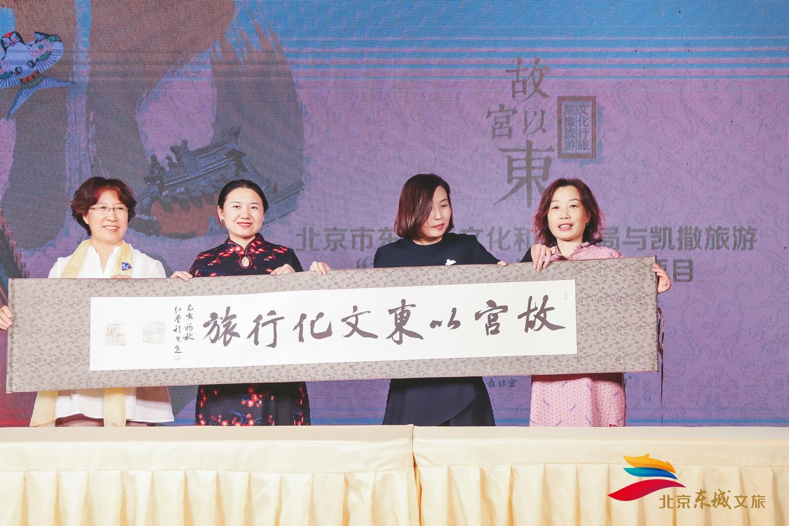 """凯撒旅游成东城区文旅局""""故宫以东""""项目合作伙伴"""