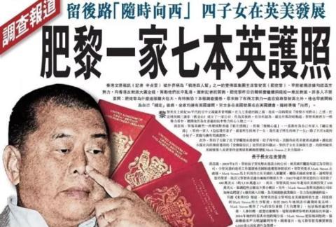 香港《文汇报》披露,黎智英一家七本英国护照。