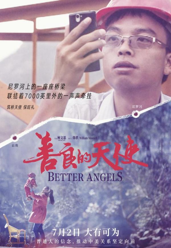 展现中美关系的记录片《善良的天使》