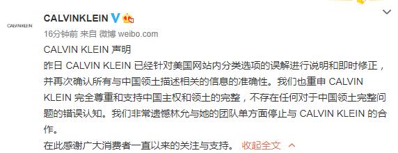 CK再发声明:已说明并修正美网站内分类选项的误解