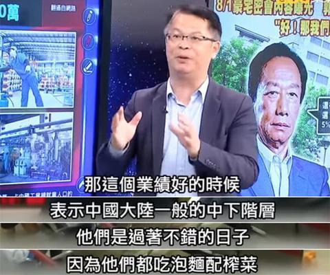 """视频截图:台湾著名谈话节目《关键时刻》最新一期节目中,财经专家黄世聪发表了一番""""高论"""""""