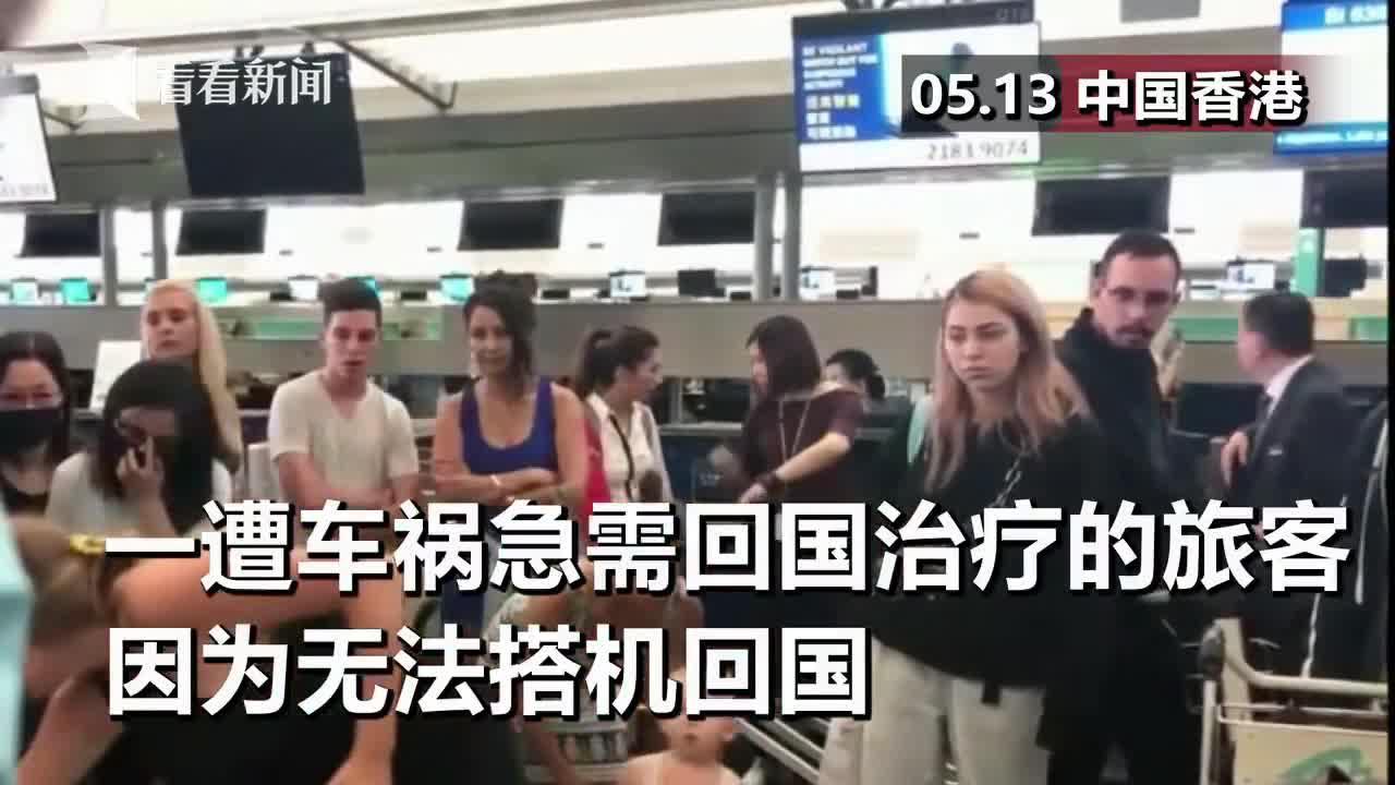 非法示威者阻回家路受伤游客回不了家奔溃下跪