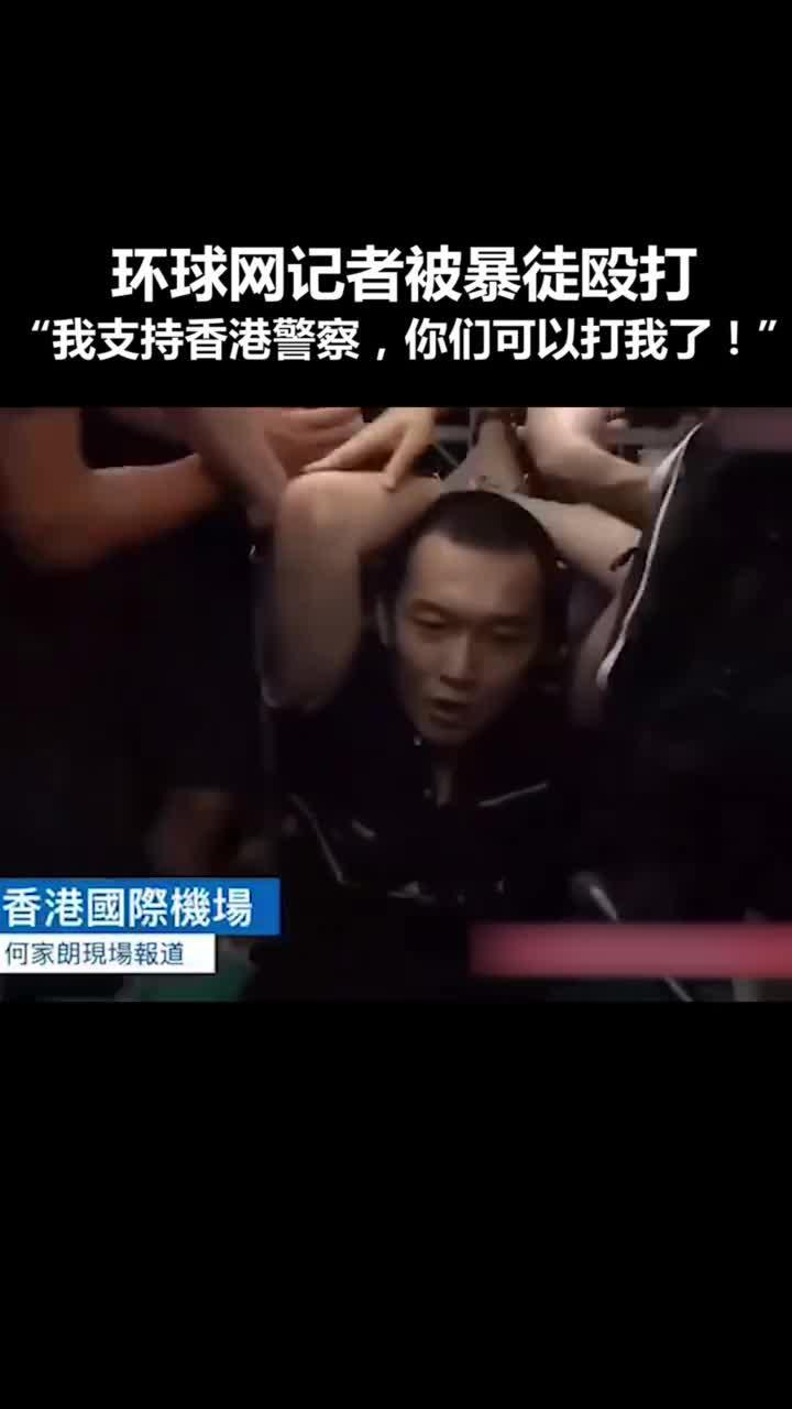 环球网记者付国豪在香港机场被暴徒殴打