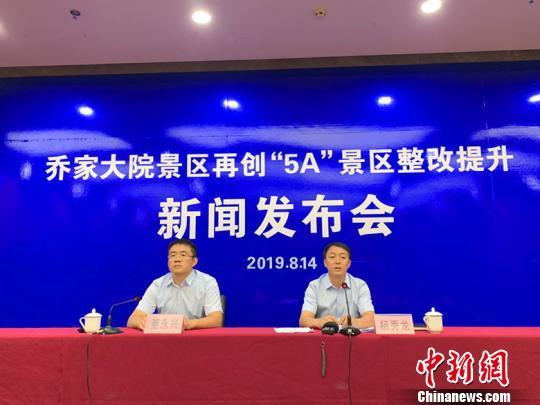 14日,山西祁县举行乔家大院景区整改提升工作第二次新闻发布会。 刘小红 摄