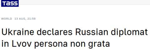 塔斯社:乌克兰宣布一名俄罗斯驻利沃夫领事馆外交官不受欢迎