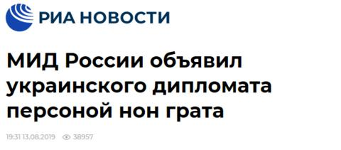 俄新社:俄罗斯外交部宣布一名乌克兰外交官不受欢迎