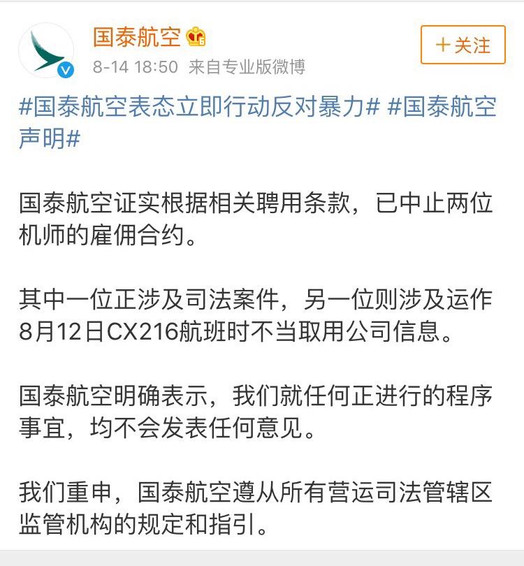 國泰航空中止兩機師雇傭合約 一位不當取用公司信息