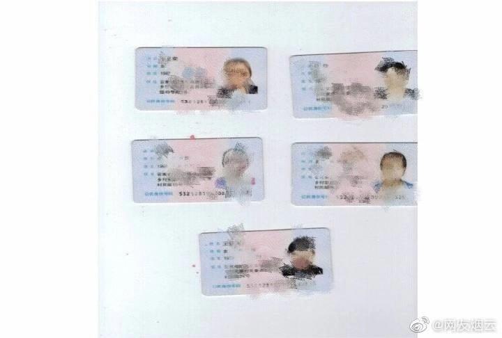 疑似假身份证 来源:@网友烟云