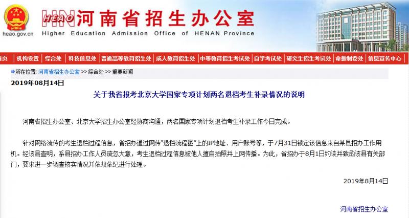 关于河南报考北京大学国家专项计划两名退档考生补录情况的说明