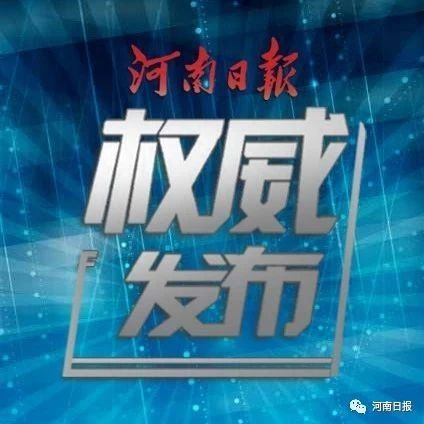 河南两名专项计划被退档考生已补录北京大学