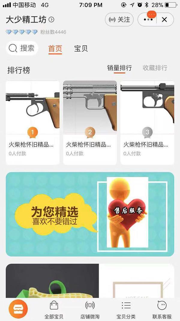 程城出售自制火柴枪的淘宝网店截图