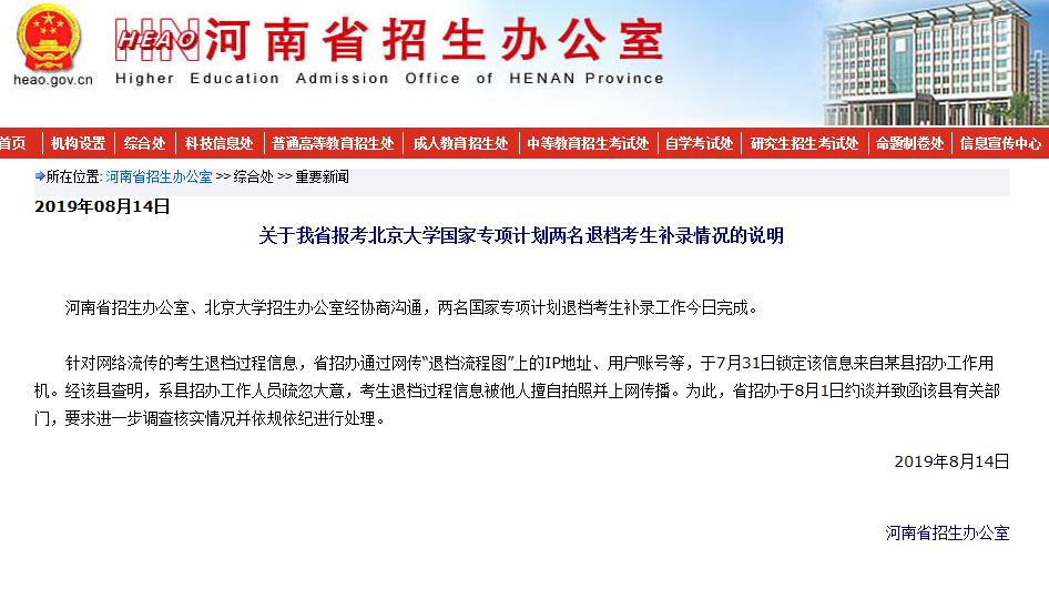 河南省招生办:退档考生补录已完成 退档流程图被擅自拍照传播