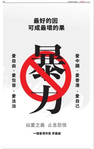 香港《文汇报》A3版。