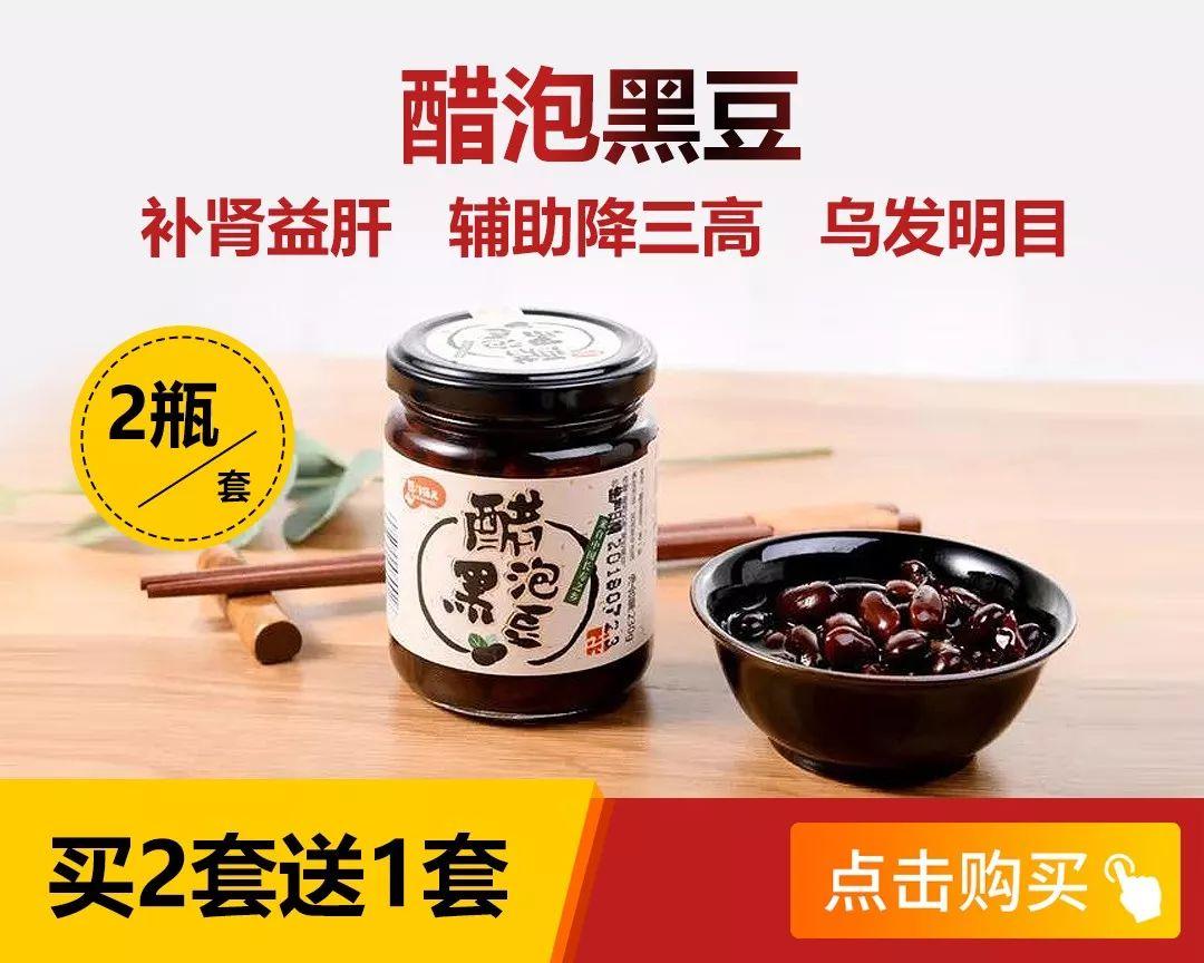 祖传偏方:养肾古方黑豆醋泡 如何制作  黑豆泡醋的正确做法