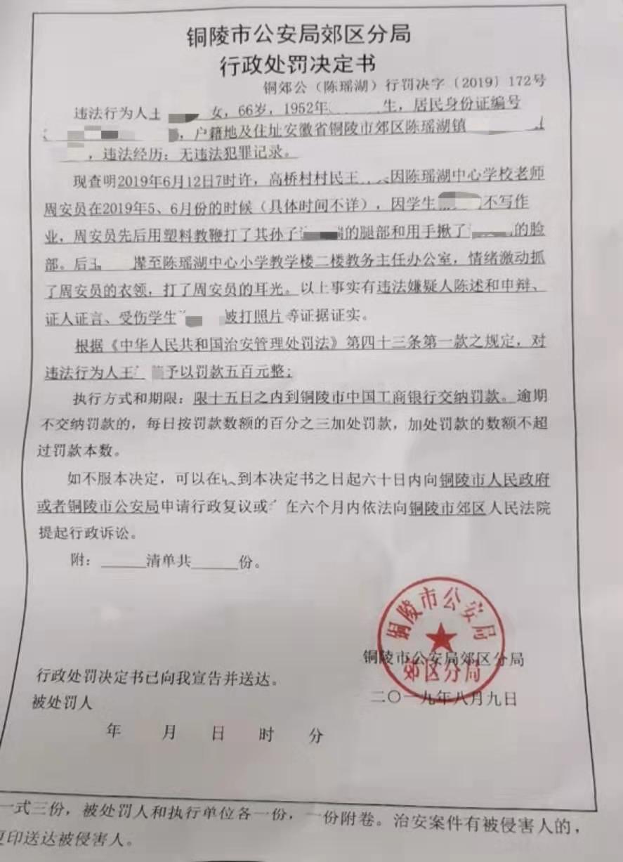 铜陵市公安局郊区分局对涉事家长处以500元的行政处罚。受访者供图