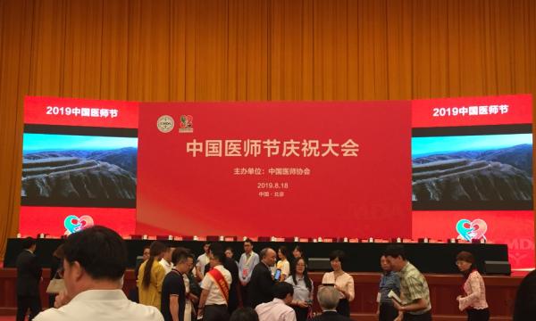 """第二个中国医师节庆祝大会召开,""""中国医师之家""""平台试运行"""
