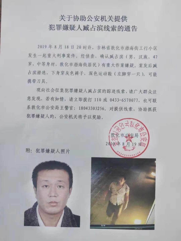 敦化市公安局发布通告。 来源:敦化市公安局