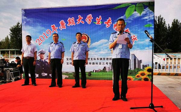 陕西宝鸡交警支队车管所倡议大学生考试专场学员做文明驾驶人