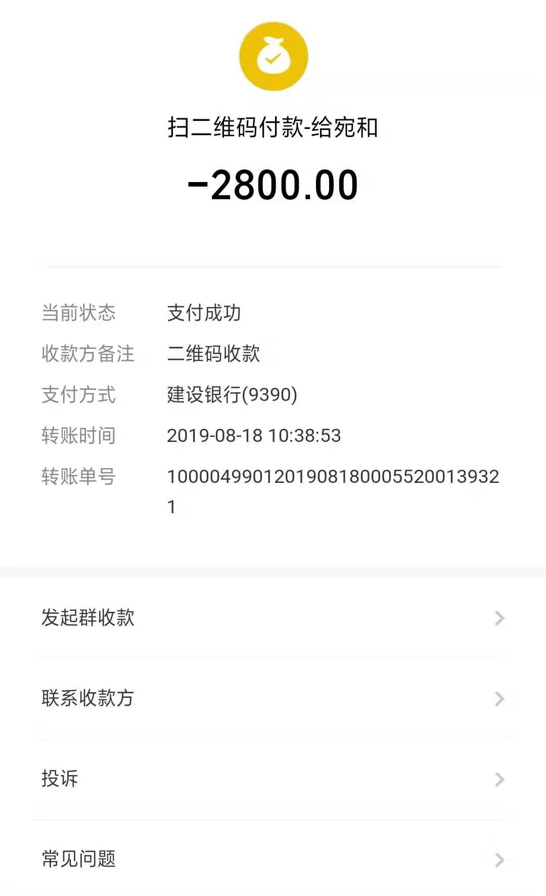 """刘霞手机中与名为""""宛和""""用户之间的转账记录。转账截图"""