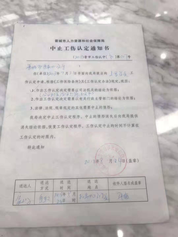 2018年8月,晋城市人社局休止上官学兵的工伤认定。受访者供图