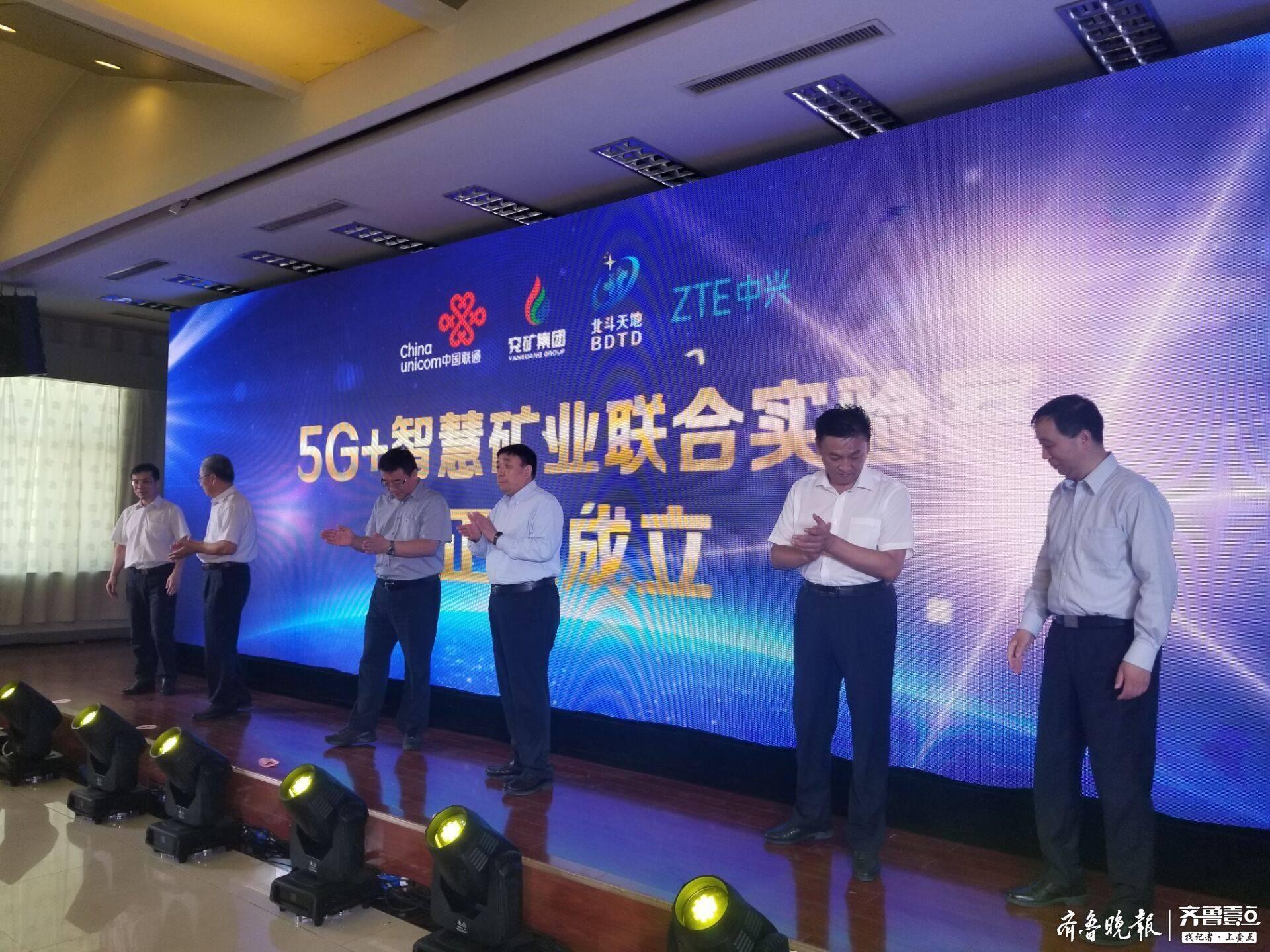 """兗礦""""智能礦山""""進入5G時間,力爭成為全球礦業5G應用開拓者"""