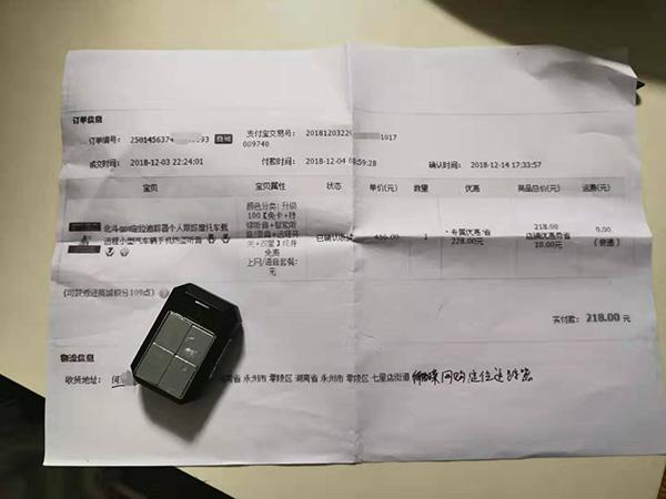 何咏梅曾购买追踪器 澎湃新闻记者 谭君 图