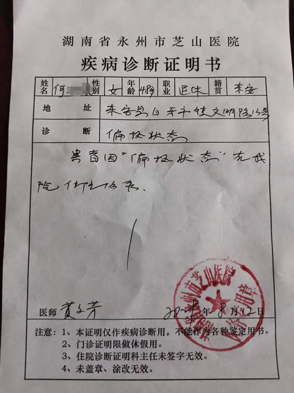 何咏梅的疾病诊断情况澎湃新闻记者 谭君 图