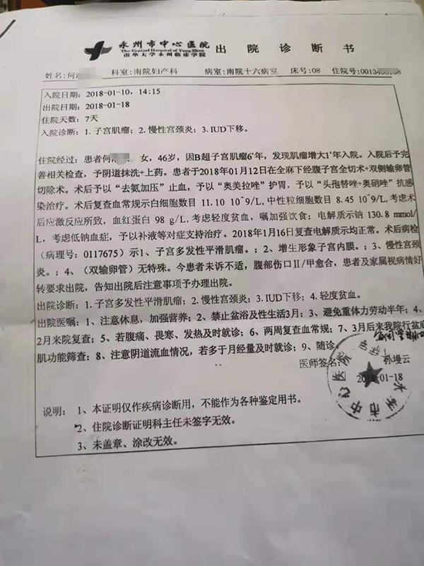 何咏梅的疾病诊断情况 澎湃新闻记者 谭君 图