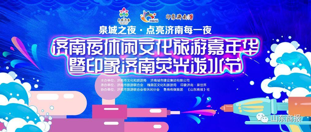 济南夜休闲文化旅游嘉年华点亮西城之夜~泼水狂欢本周末精彩来袭!