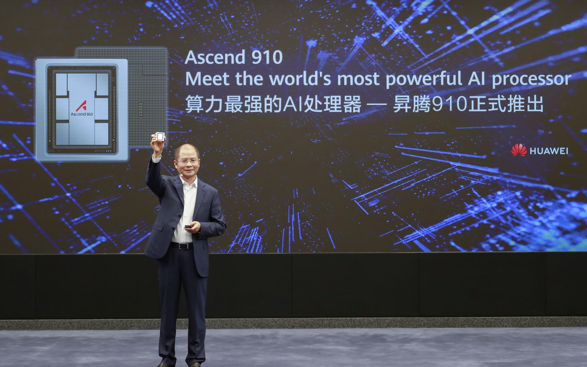 最快AI处理器昇腾910面世 今年已量产