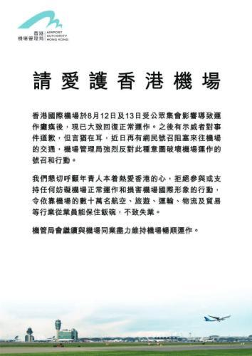 香港机管局刊登在香港《大公报》上的声明。