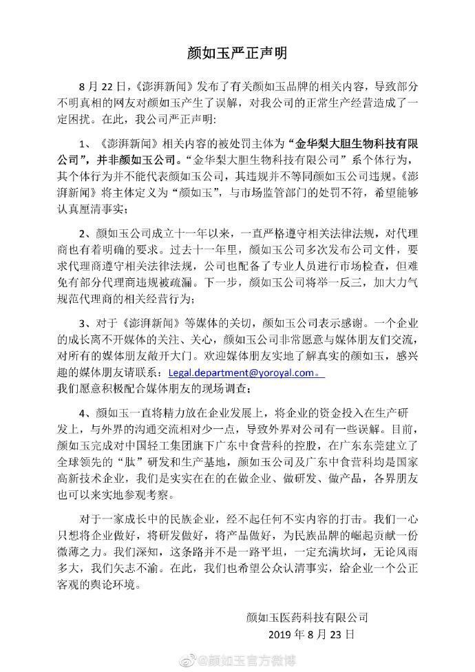 图片来自@颜如玉官方微博