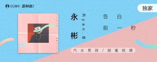 乐坛新潮流来袭,QQ音乐「S制造」上线