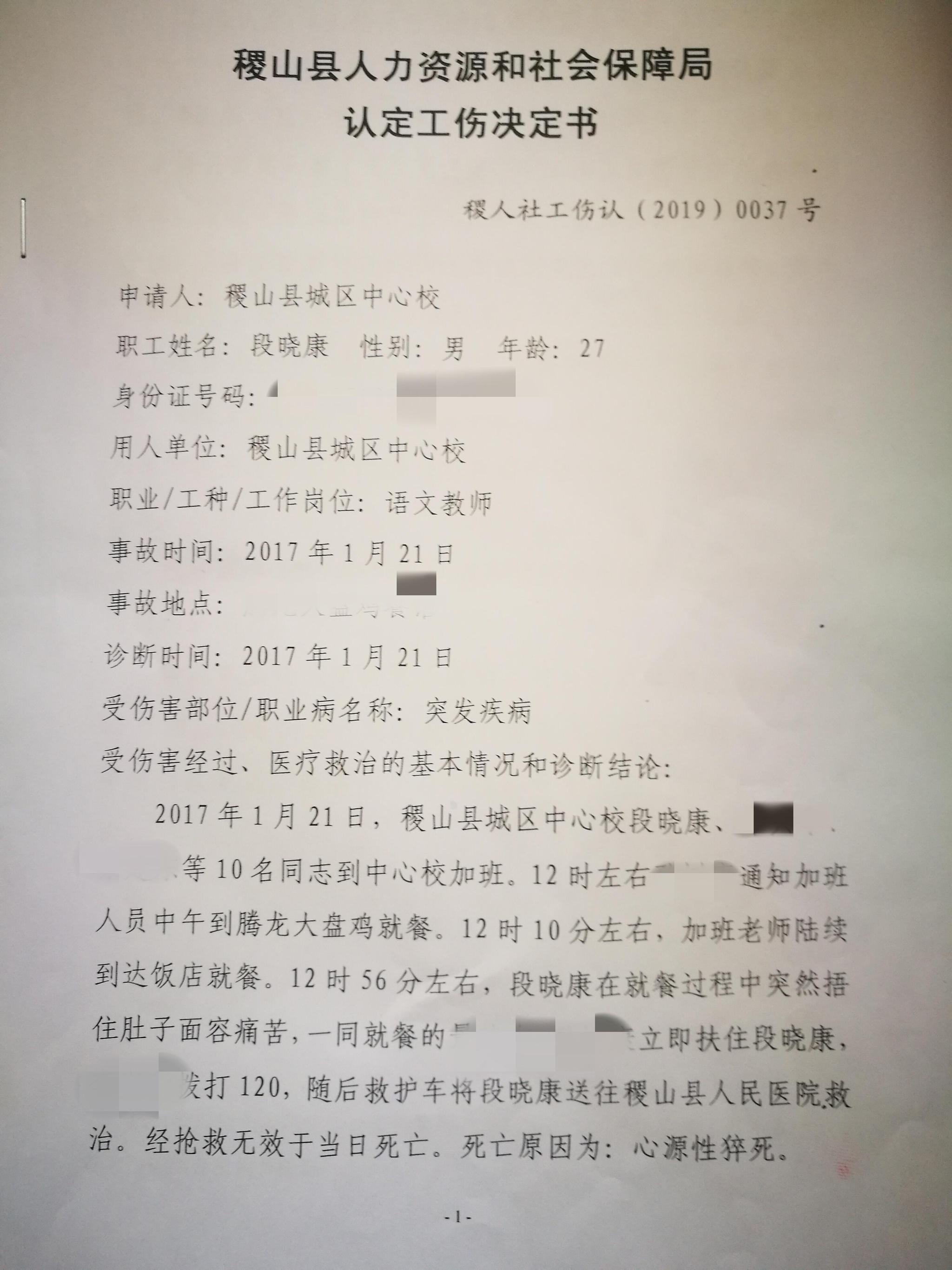 稷山县人社局就段晓康加班用餐猝死一案作出的认定工伤决定书。 受访者供图