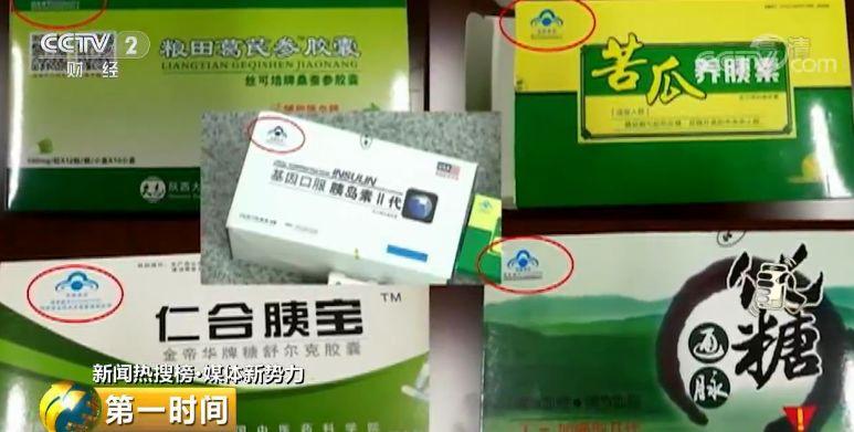 浙江省台州市市场监管局稽查支队队长 应建德:1颗降糖类的类似保健食品里面,含有相当于8片的格列本脲成分,再加上4片的苯乙双胍成分,相当于1颗里面就是12颗的药品成分。如果有人对这种药品敏感, <a href=