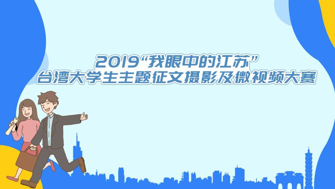 我眼中的江苏|台青随手拍江苏摄影大赛三等奖公布啦