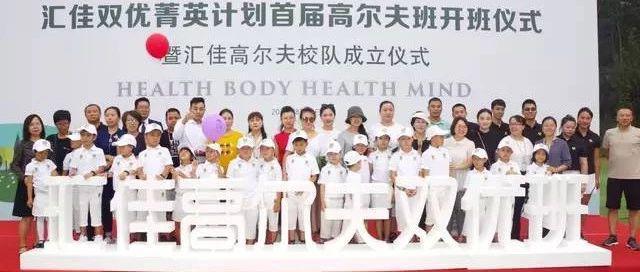 北京市私立汇佳学校举办高尔夫双优菁英班开班暨高尔夫校队成立仪式