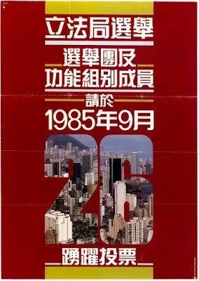 1985年港英政府宣传选举的海报