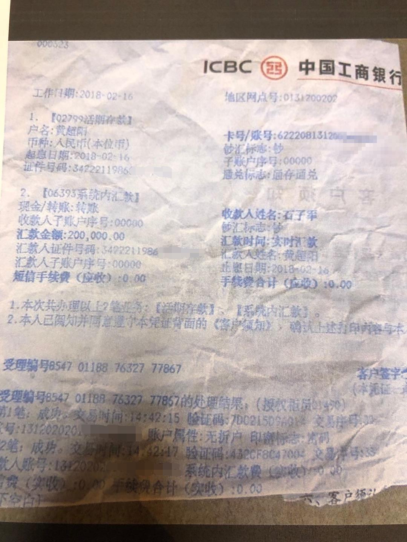 黄超阳给石子军转账20万的转账记录。 受访者供图。