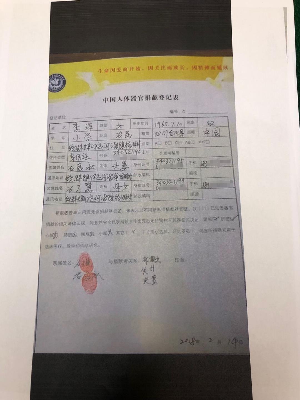 李萍的人体器官捐献登记表。 受访者供图。