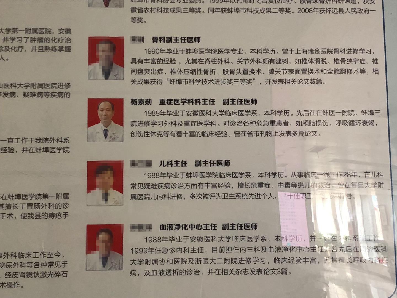 怀远县人民医院中的杨素勋介绍。 新京报记者 向凯 摄
