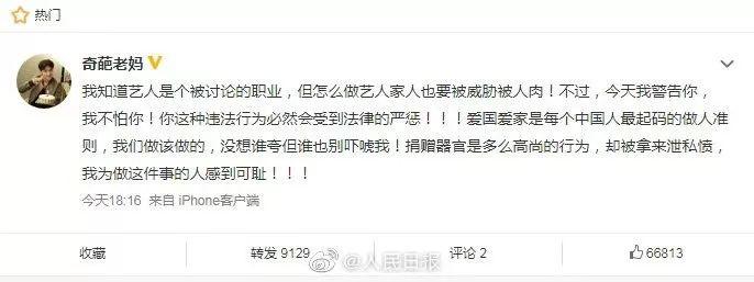 张艺兴妈妈微博截图
