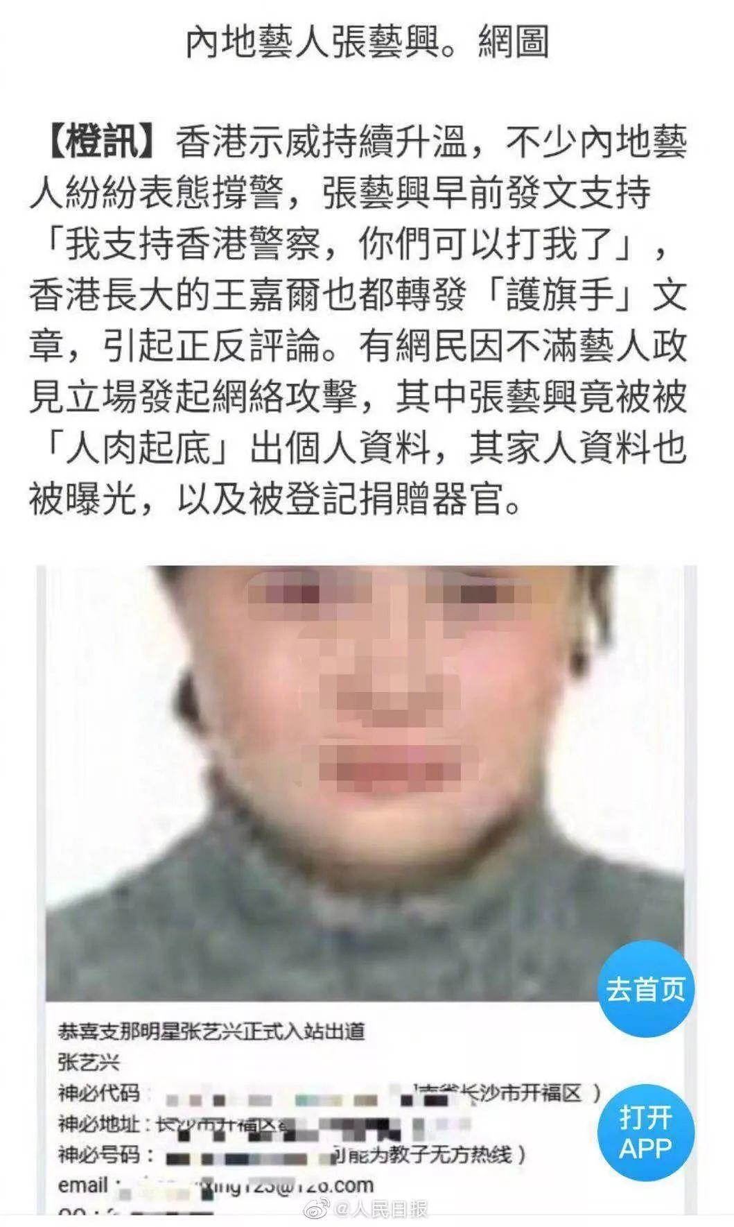 图源:人民日报微博