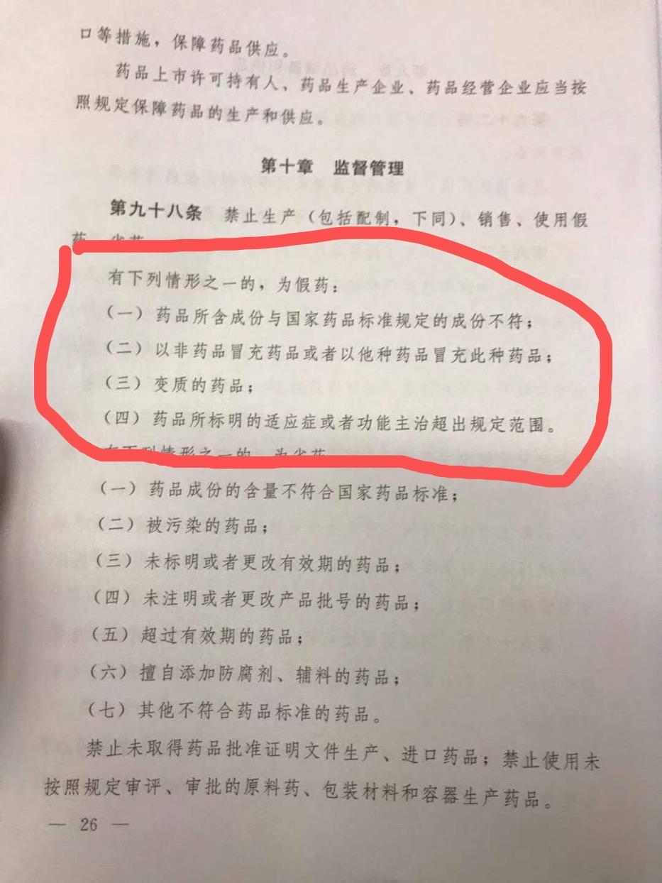 修订后股票排名《中华人民共和国药品管理法》