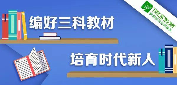教育部:普通高中三科统编教材今年9月将在部分省市投入