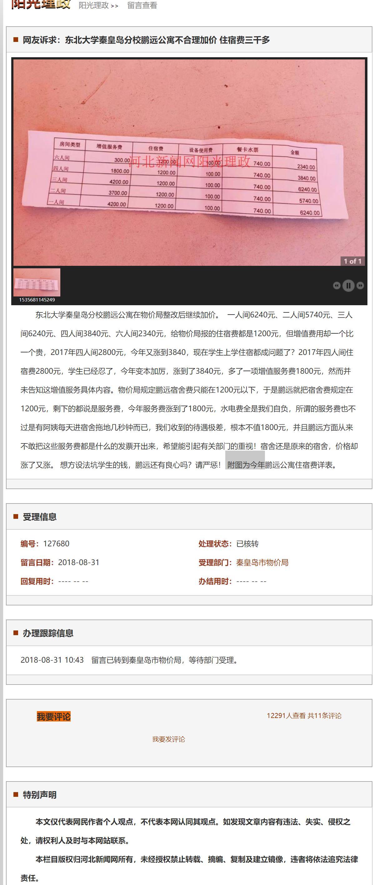 河北讯休网阳光理政页面关于鹏远公寓的留言。来源:网络