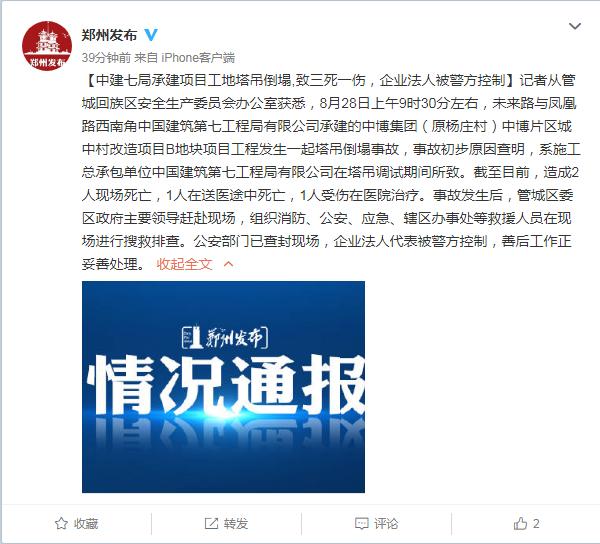 郑州一工地塔吊倒塌已致3死1伤 企业法人代表被控制